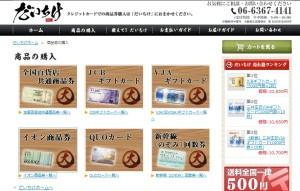 イオン商品券がクレジットカードで簡単に通販で購入可能!