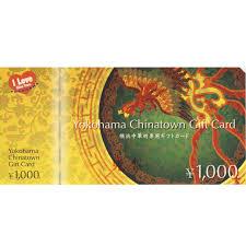 商品券VISAギフトカード(横浜中華街専用)