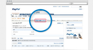 PayPal認証を実行する