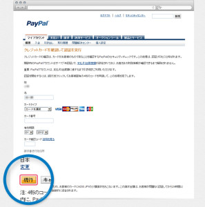 PayPalクレジットカードを確認して認証を実行する