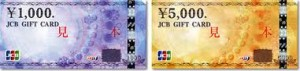 金券ねっとを利用しJCBギフトカードを購入しました