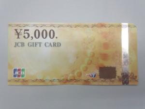 JCBギフトカードの偽造による不正使用が発覚!