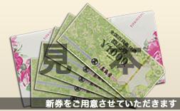 全国百貨店共通商品券(高島屋発行)をクレジットカードで購入!!